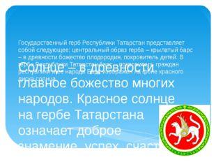 Государственный герб Республики Татарстан представляет собой следующее; центр