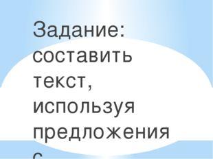 Задание: составить текст, используя предложения с причастными оборотами. При