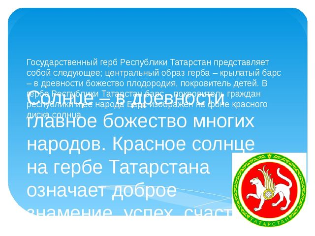 Государственный герб Республики Татарстан представляет собой следующее; центр...