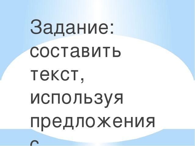 Задание: составить текст, используя предложения с причастными оборотами. При...
