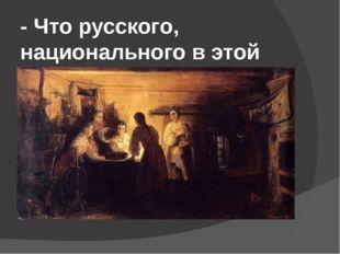 - Что русского, национального в этой балладе?