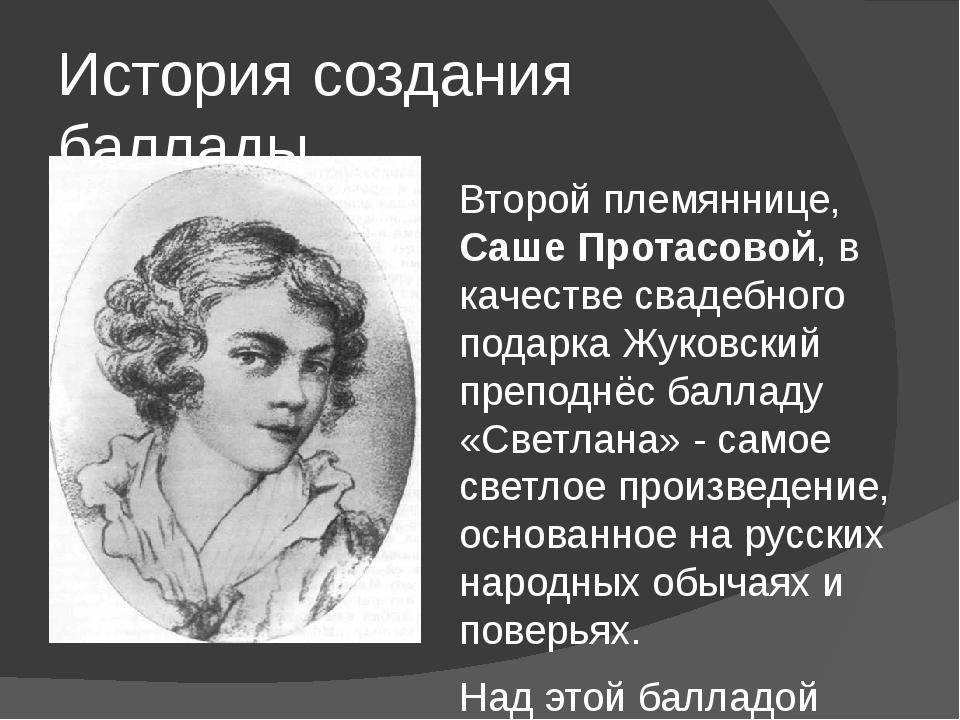 История создания баллады Второй племяннице, Саше Протасовой, в качестве сваде...
