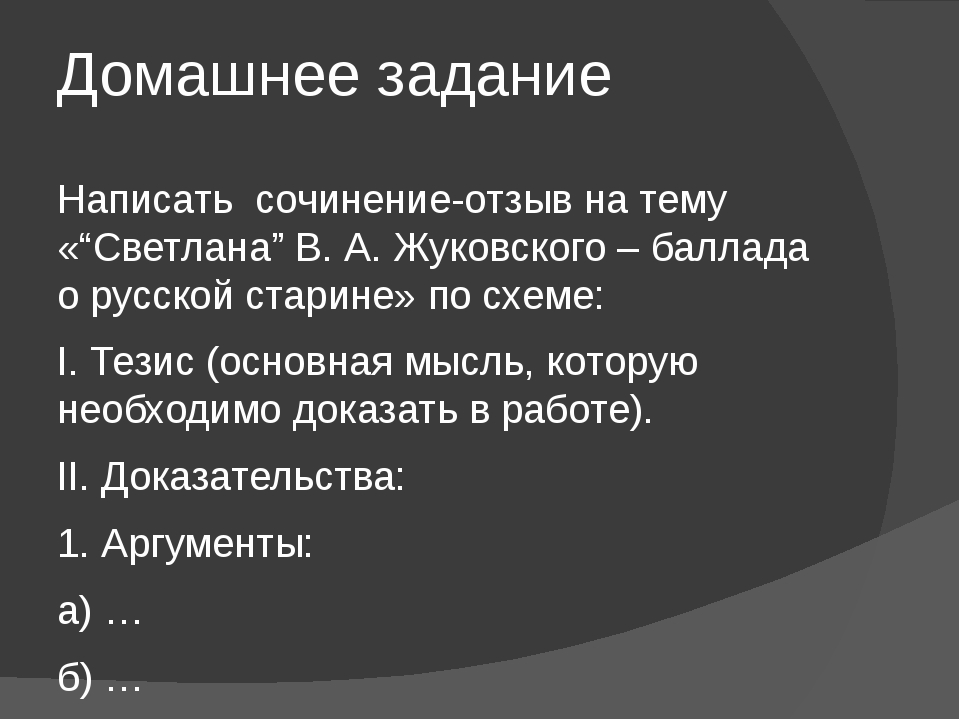 """Домашнее задание Написать сочинение-отзыв на тему «""""Светлана"""" В. А. Жуковског..."""