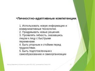 Личностно-адаптивные компетенции. 1. Использовать новую информацию и коммуник