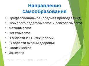 Направления самообразования Профессиональное (предмет преподавания) Психолого