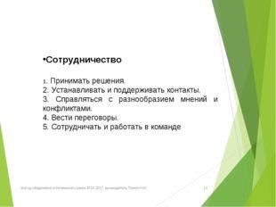 Сотрудничество 1. Принимать решения. 2. Устанавливать и поддерживать контакты