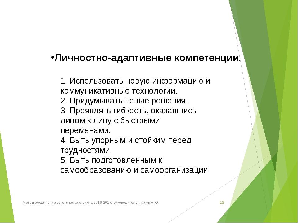 Личностно-адаптивные компетенции. 1. Использовать новую информацию и коммуник...