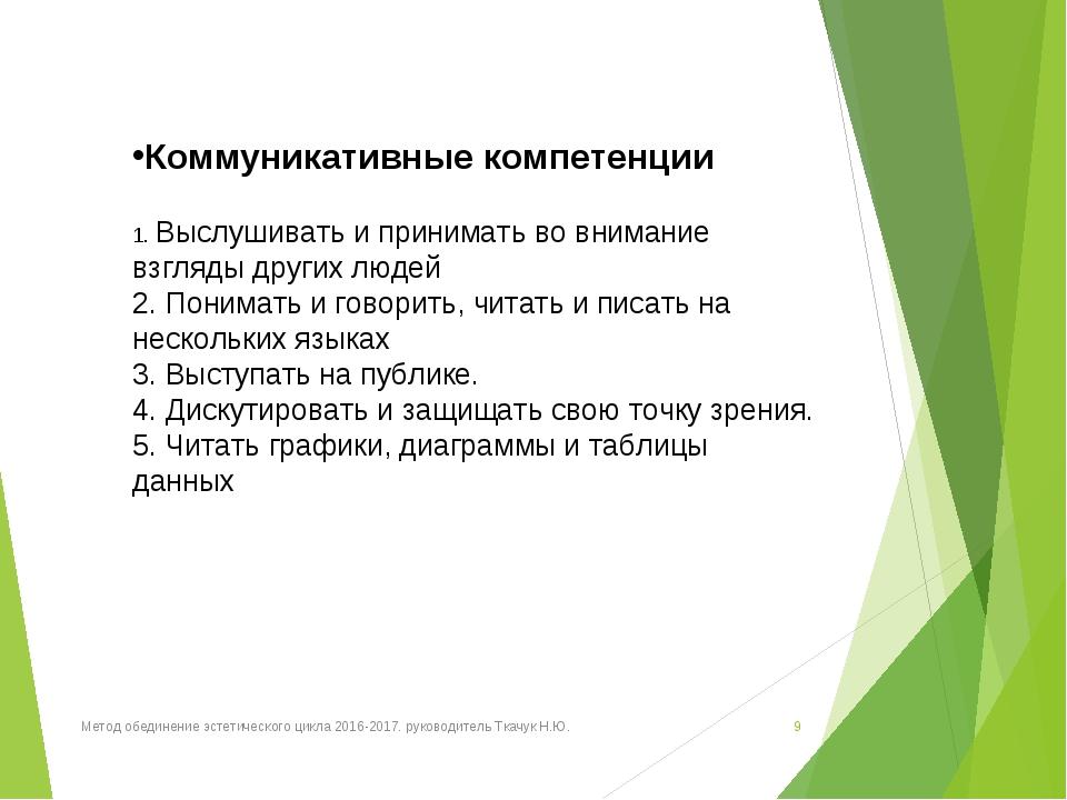 Коммуникативные компетенции 1. Выслушивать и принимать во внимание взгляды др...