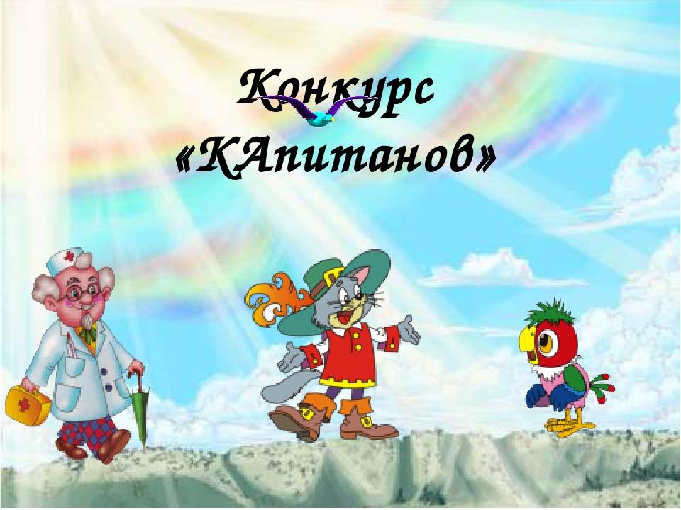 Конкурс «КАпитанов»