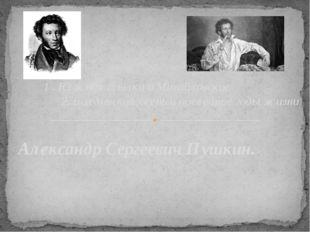 Александр Сергеевич Пушкин. 1 . Южная ссылка и Михайловское 2. Болдинская осе