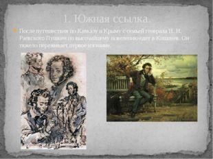 После путешествия по Кавказу и Крыму с семьей генерала Н. Н. Раевского Пушкин