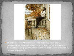Пушкин провел в Михайловском почти два года замкнутой, уединенной жизни, напо