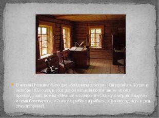 В жизни Пушкина было две «болдинских осени». Он провёл в Болдине октябрь 1833