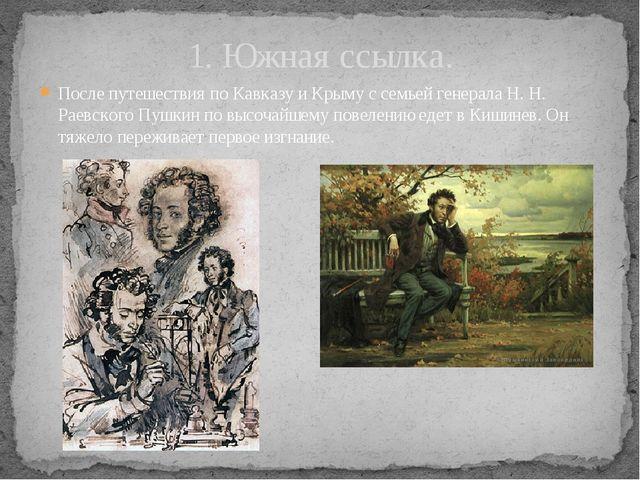После путешествия по Кавказу и Крыму с семьей генерала Н. Н. Раевского Пушкин...