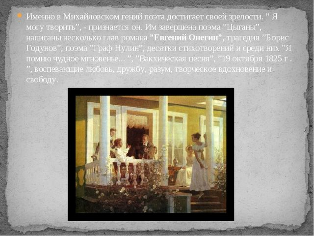 """Именно в Михайловском гений поэта достигает своей зрелости. """" Я могу творить""""..."""