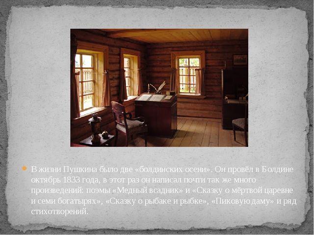 В жизни Пушкина было две «болдинских осени». Он провёл в Болдине октябрь 1833...