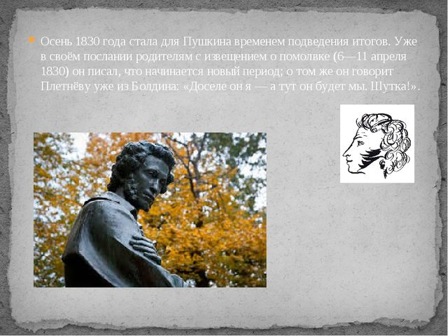 Осень 1830 года стала для Пушкина временем подведения итогов. Уже в своём пос...
