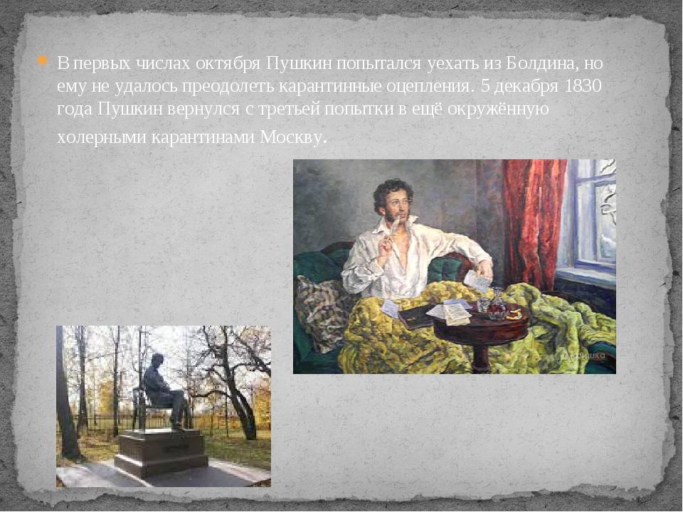 В первых числах октября Пушкин попытался уехать из Болдина, но ему не удалось...