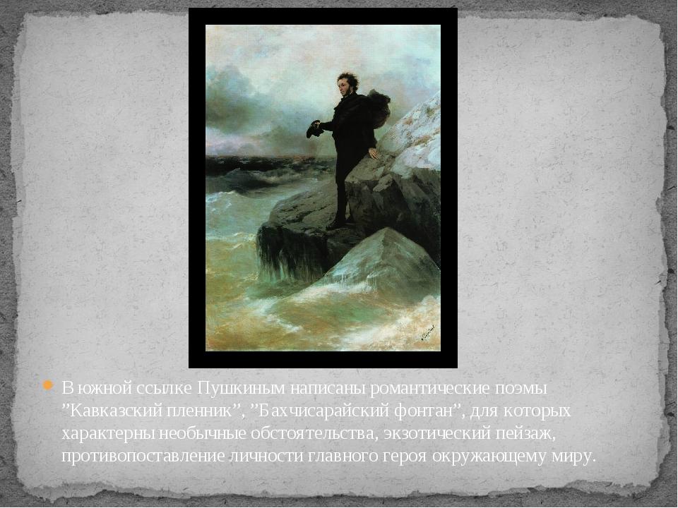 """В южной ссылке Пушкиным написаны романтические поэмы """"Кавказский пленник"""", """"Б..."""