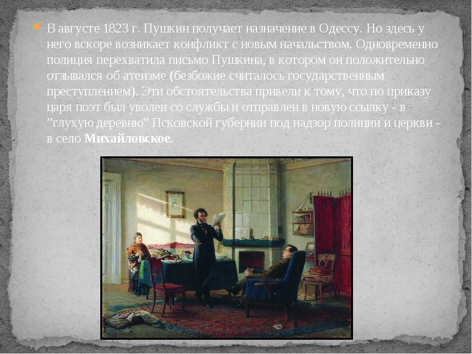 В августе 1823 г. Пушкин получает назначение в Одессу. Но здесь у него вскоре...