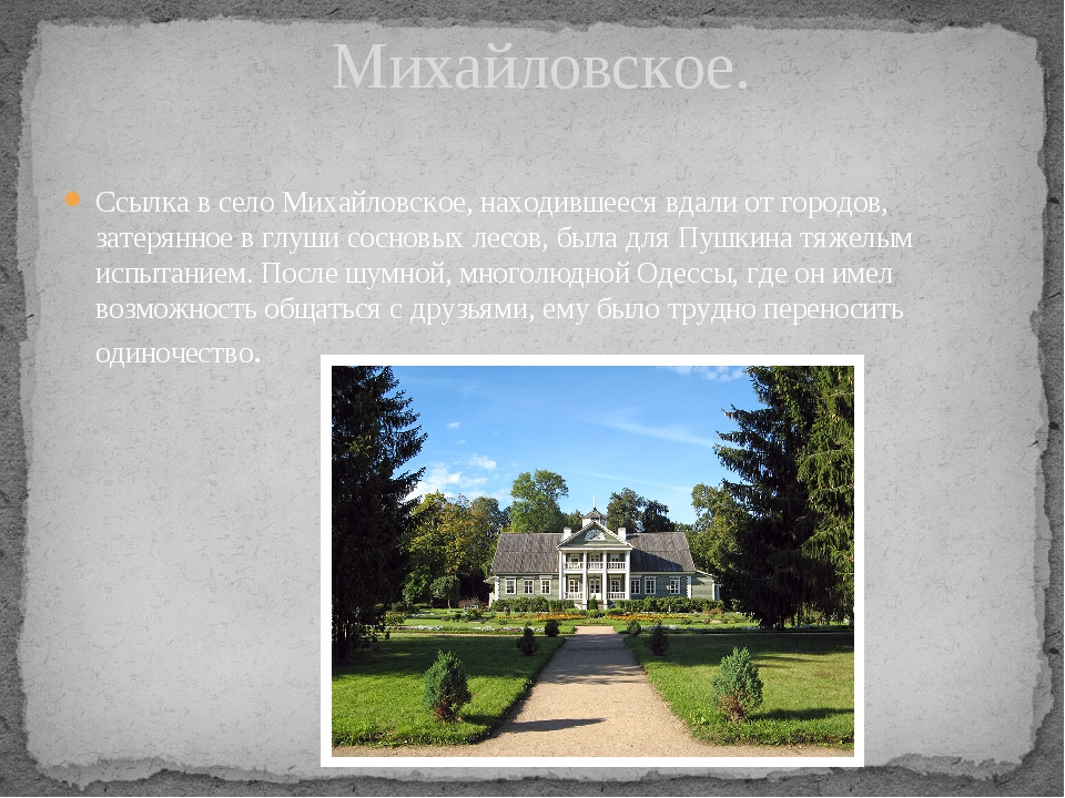 Ссылка в село Михайловское, находившееся вдали от городов, затерянное в глуши...