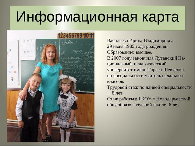 Информационная карта Васильева Ирина Владимировна 29 июня 1985 года рождения....