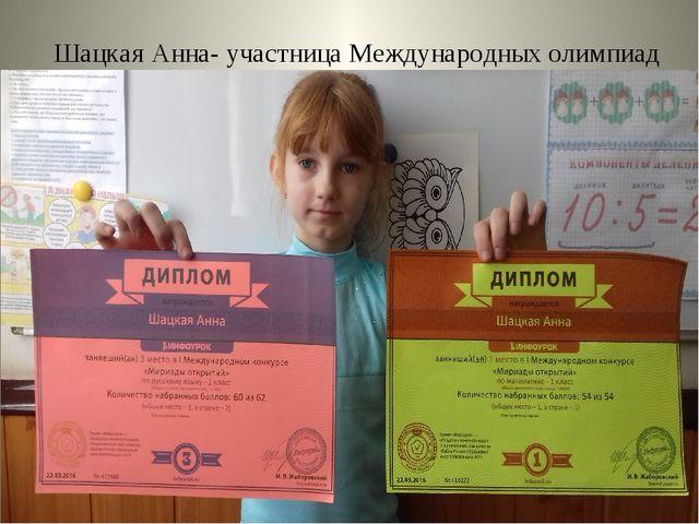 Шацкая Анна- участница Международных олимпиад