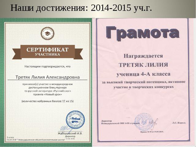 Наши достижения: 2014-2015 уч.г.