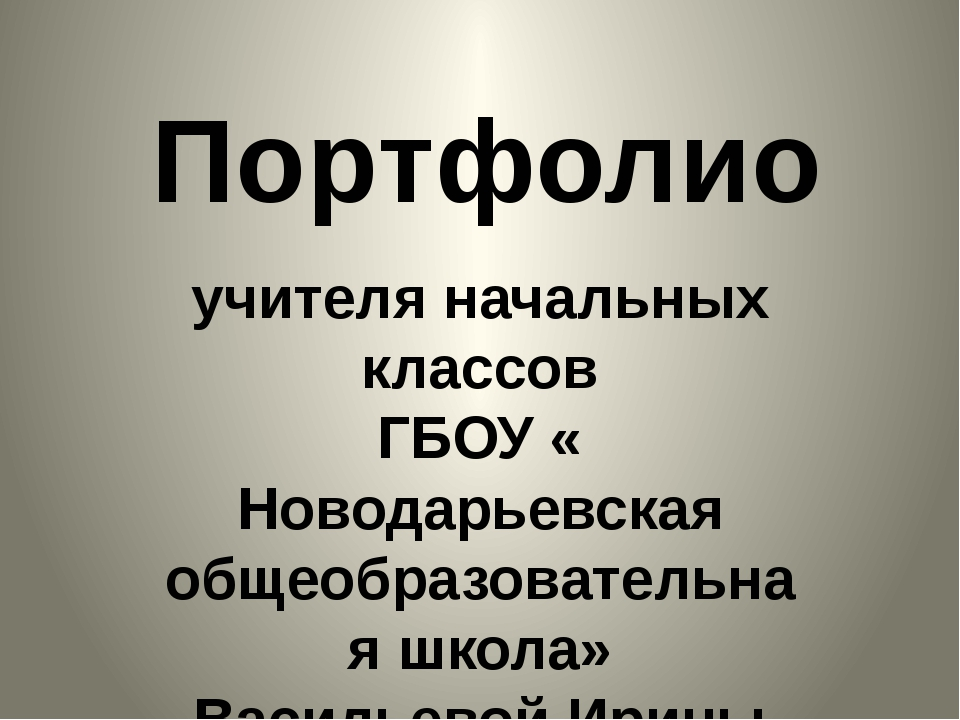 Портфолио учителя начальных классов ГБОУ « Новодарьевская общеобразовательная...