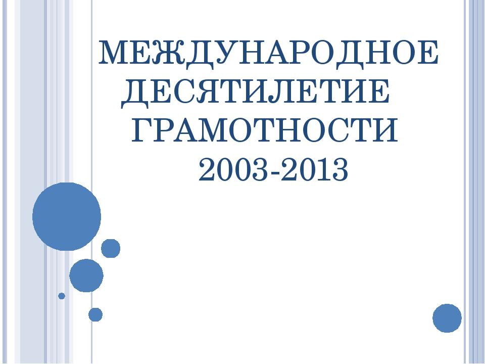 МЕЖДУНАРОДНОЕ ДЕСЯТИЛЕТИЕ ГРАМОТНОСТИ 2003-2013