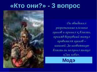 «Кто они?» - 3 вопрос Он объединил разрозненные племена гуннов и пришел к вл