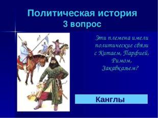 Политическая история 3 вопрос Эти племена имели политические связи с Китаем,