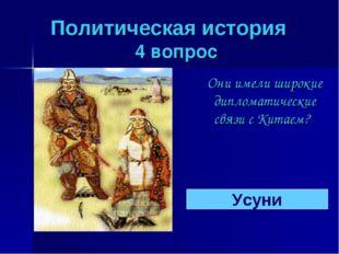 Политическая история 4 вопрос Они имели широкие дипломатические связи с Кита