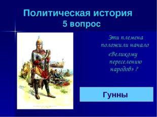 Политическая история 5 вопрос Эти племена положили начало «Великому переселе