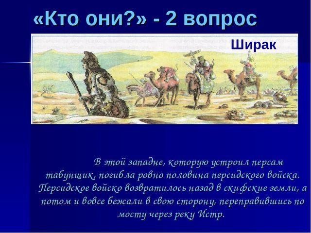 «Кто они?» - 2 вопрос В этой западне, которую устроил персам табунщик, погиб...