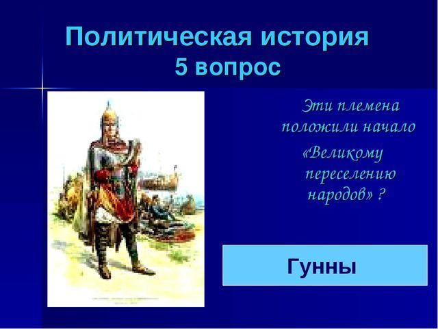 Политическая история 5 вопрос Эти племена положили начало «Великому переселе...