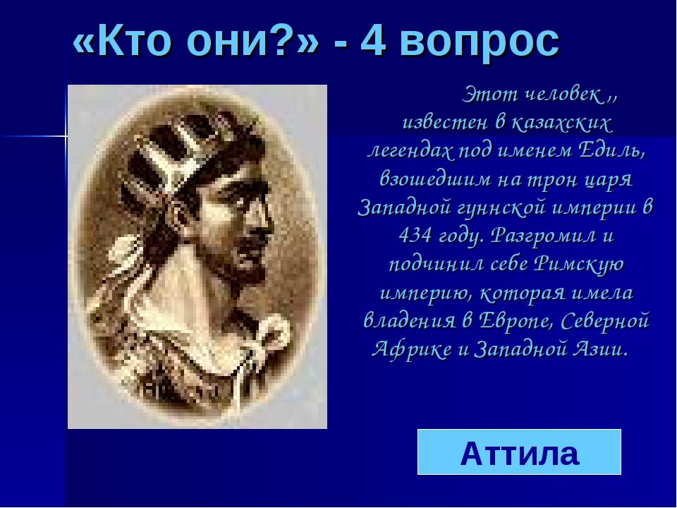 «Кто они?» - 4 вопрос Этот человек ,, известен в казахских легендах под имен...
