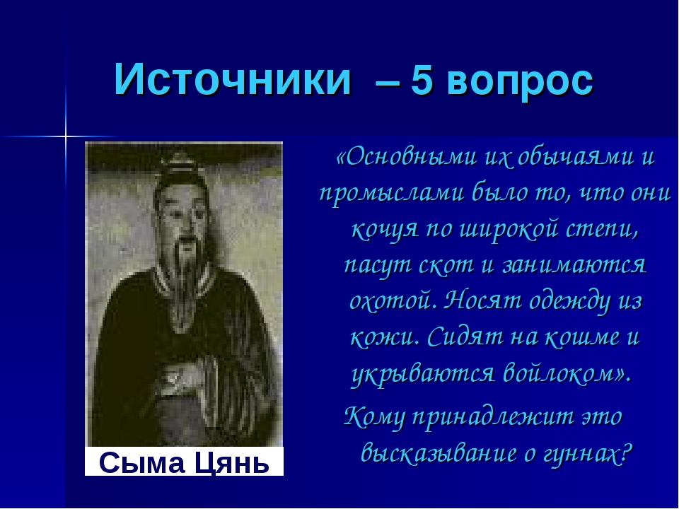 Источники – 5 вопрос «Основными их обычаями и промыслами было то, что они ко...