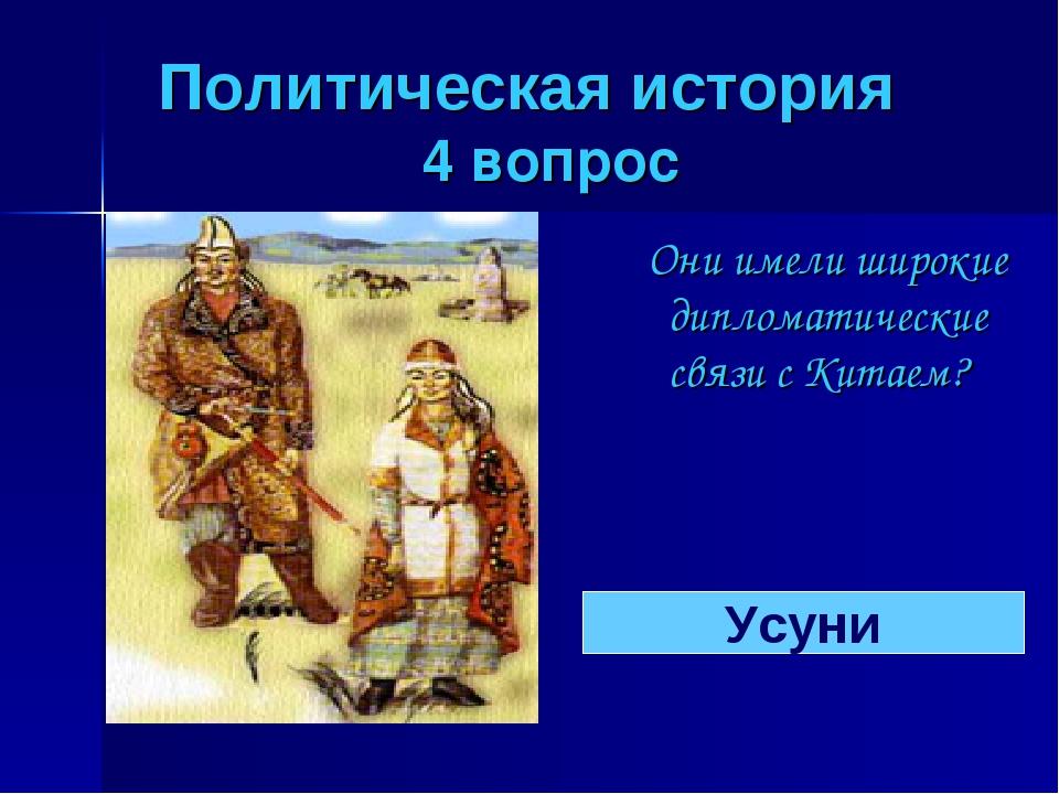 Политическая история 4 вопрос Они имели широкие дипломатические связи с Кита...