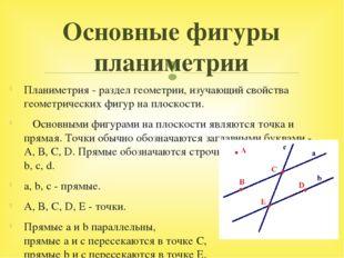 Планиметрия - раздел геометрии, изучающий свойства геометрических фигур на пл