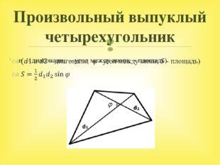 Произвольный выпуклый четырехугольник 