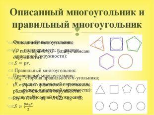 Описанный многоугольник и правильный многоугольник 