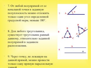 7. От любой полупрямой от ее начальной точки в заданную полуплоскость можно о