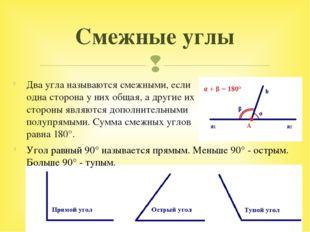 Два угла называются смежными, если одна сторона у них общая, а другие их стор