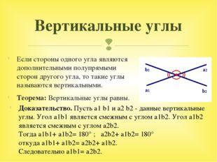 Если стороны одного угла являются дополнительными полупрямыми сторон другого