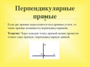 Если две прямые пересекаются под прямым углом, то такие прямые называются пер