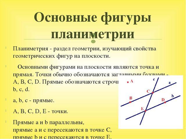 Планиметрия - раздел геометрии, изучающий свойства геометрических фигур на пл...