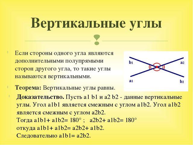 Если стороны одного угла являются дополнительными полупрямыми сторон другого...