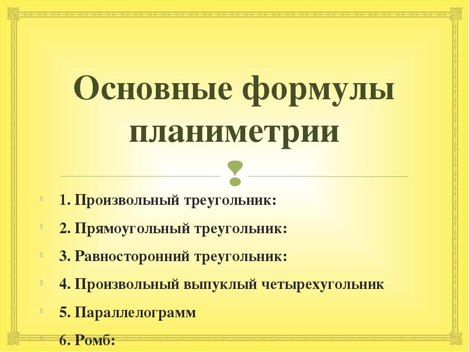 Основные формулы планиметрии 1. Произвольный треугольник: 2. Прямоугольный тр...