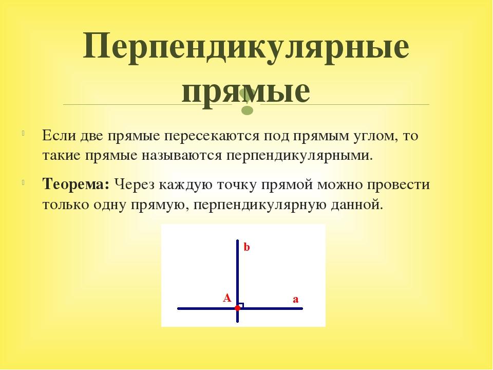 Если две прямые пересекаются под прямым углом, то такие прямые называются пер...